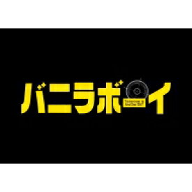 【送料無料】 バニラボーイ トゥモロー・イズ・アナザー・デイ 豪華版 DVD 【DVD】