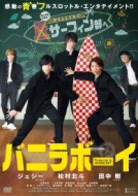 バニラボーイ トゥモロー・イズ・アナザー・デイ 通常版 DVD 【DVD】