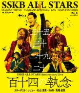 【送料無料】 SSKB ALL STARS / SSKB ALL STARS Anniversary Live 【百十四の執念】 (Blu-ray) 【BLU-RAY DISC】