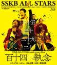 【送料無料】 SSKB ALL STARS / SSKB ALL STARS Anniversary Live 【百十四の執念】 (Blu-ray) 【BLU-...