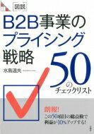 図説 B2B事業のプライシング戦略 50のチェックリスト B2B事業のチェックリスト / 水島温夫 【全集・双書】