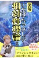 図解いちばんやさしい相対性理論の本 / 三澤信也 【本】