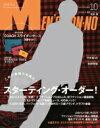 MEN'S NON・NO (メンズ ノンノ) 2017年 10月号 / MEN'S NON・NO編集部 【雑誌】