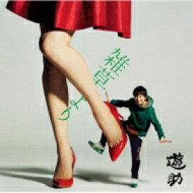 遊助 (上地雄輔) カミジユウスケ / 雑草より 【初回生産限定盤A】 【CD Maxi】