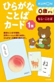 ひらがなことばカード1集 / 公文教育研究会母国語教材部 【本】