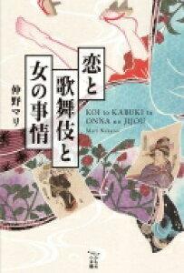 恋と歌舞伎と女の事情 かもめの本棚 / 仲野マリ 【本】