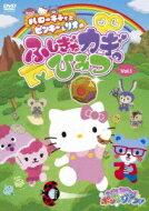 ≪サンリオキャラクターズ ポンポンジャンプ!≫ハローキティとピンキー & リオの ふしぎなカギのひみつ Vol.1 【DVD】