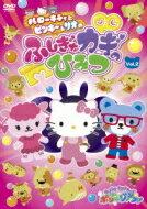 ≪サンリオキャラクターズ ポンポンジャンプ!≫ハローキティとピンキー & リオの ふしぎなカギのひみつ Vol.2 【DVD】