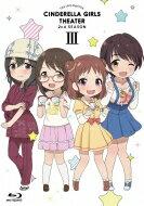 アイドルマスター シンデレラガールズ劇場 2nd SEASON 第3巻【Blu-ray】 【BLU-RAY DISC】