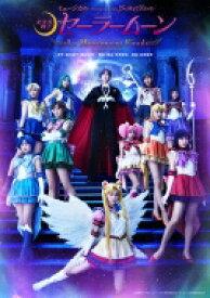 【送料無料】 ミュージカル「美少女戦士セーラームーン」-Le Mouvement Final-DVD 【DVD】