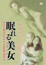 眠れる美女 【DVD】