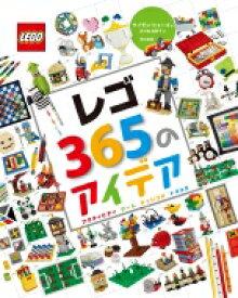 【送料無料】 レゴ365のアイデア / サイモン・ヒューゴ 【本】