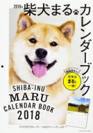 2018年 柴犬まるカレンダーブック カドカワムック / 小野慎二郎 【ムック】