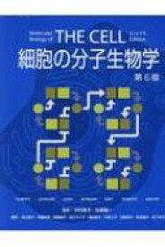 【送料無料】 細胞の分子生物学 第6版 / ブルース・アルバーツ 【本】