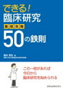 【送料無料】 できる!臨床研究最短攻略50の鉄則 / 康永秀生 【本】