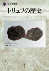 トリュフの歴史 「食」の図書館 / ザッカリー・ノワク 【本】