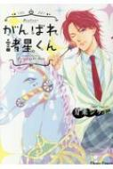 がんばれ諸星くん キャラコミックス / 夏來ジッポ 【コミック】