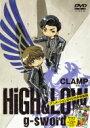【送料無料】 HiGH & LOW g-sword DVD付き特装版 講談社キャラクターズライツ / CLAMP クランプ 【本】