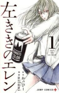 左ききのエレン 1 ジャンプコミックス / Nifuni 【コミック】