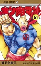 キン肉マン 61 ジャンプコミックス / ゆでたまご ユデタマゴ 【コミック】