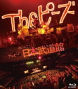 【送料無料】 The ピーズ / Theピーズ30周年日本武道館 【初回限定盤】(Blu-ray) 【BLU-RAY DISC】