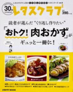 レタスクラブで人気のくり返し作りたいベストシリーズ Vol.6 くり返し作りたい「おトク!肉おかず」がギュッと一冊に! レタスクラブムック / KADOKAWA 【ムック】