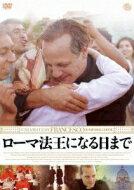 ローマ法王になる日まで 【DVD】