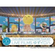 【送料無料】 ゆず / LIVE FILMS ゆずイロハ 【DVD】