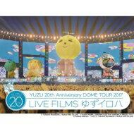 【送料無料】 ゆず / LIVE FILMS ゆずイロハ (Blu-ray) 【BLU-RAY DISC】