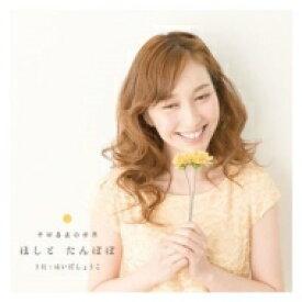 【送料無料】 はいだしょうこ ハイダショウコ / 中田喜直の世界 ほしとたんぽぽ 【CD】