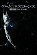 【送料無料】 【初回限定生産】ゲーム・オブ・スローンズ第七章:氷と炎の歌 DVD コンプリート・ボックス (6枚組) 【DVD】