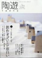 陶遊 163 園芸JAPAN 2017年 11月号増刊 【雑誌】