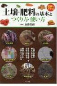 図解でわかる土壌・肥料の基本とつくり方・使い方 / 加藤哲郎 【本】