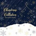 リラクシング ピアノ〜クリスマス コレクション 【CD】