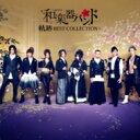 【送料無料】 和楽器バンド / 軌跡 BEST COLLECTION+ 【CD】