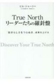 【送料無料】 True North リーダーたちの羅針盤 「自分らしさをつらぬき」成果を上げる / ビル・ジョージ 【本】