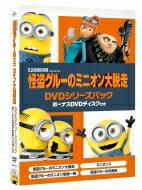 【送料無料】 怪盗グルーのミニオン大脱走 DVDシリーズパック ボーナスDVDディスク付き <初回生産限定> (5枚組) 【DVD】