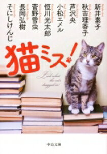 猫ミス! BOCアンソロジー 中公文庫 / 新井素子 【文庫】