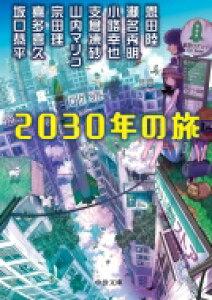 2030年の旅 BOCアンソロジー 中公文庫 / 恩田陸 オンダリク 【文庫】