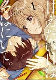 甘えたい日はそばにいて。 1 まんがタイムKRコミックス / 川井マコト 【コミック】