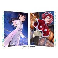 【送料無料】 ラブライブ!サンシャイン!! 2nd Season 5【特装限定版 / 特典付き】 【BLU-RAY DISC】