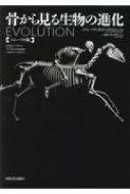 【送料無料】 骨から見る生物の進化 / ジャン バティスト・ド・パナフィユー 【本】
