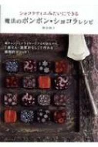 ショコラティエみたいにできる 魔法のボンボン・ショコラレシピ / 熊谷裕子 【本】