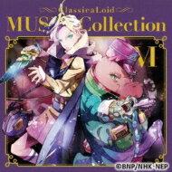 【送料無料】 クラシカロイド / クラシカロイド MUSIK Collection Vol.6 【CD】