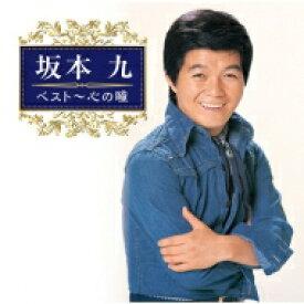坂本九 サカモトキュウ / ベスト 【CD】