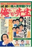 60-80年代超人気学園ドラマ 俺たちの先生! コスミックムック / 昭和のドラマ推進委員会 【ムック】