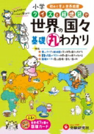 小学クイズと絵地図で世界の国々基礎丸わかり / 小学教育研究会 【全集・双書】