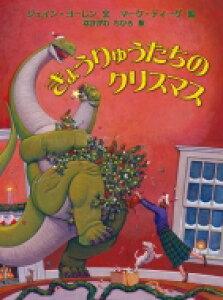 きょうりゅうたちのクリスマス 世界の絵本コレクション / ジェイン・ヨーレン 【絵本】