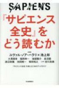 『サピエンス全史』をどう読むか / 河出書房新社編集部 【本】