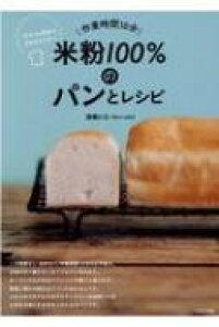 米粉100%のパンとレシピ 作業時間10分 サクッと手作りグルテンフリー / 高橋ヒロ (Hiro-cafe) 【本】